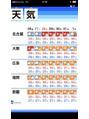 梅雨明けの天気発表