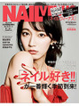 NO,2 NAILVENUS 2017冬号 当店作品が掲載されました