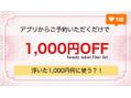 公式アプリが1,000円もお得♪