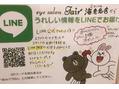 公式LINE☆