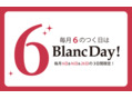 えー!お得!!(';')6のつく日はBlancDay♪