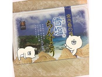 沖縄に♪ BDBvol.6_20170725_1