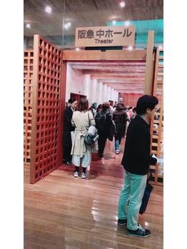 兵庫県立芸術文化センターにて、関数ドミノ… ^_^_20171111_2