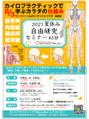 夏休み親子イベント