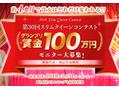 スリムクイーンコンテスト★ダイエットモニター大募集