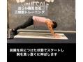 自宅でできるトレーニング【腕筋】