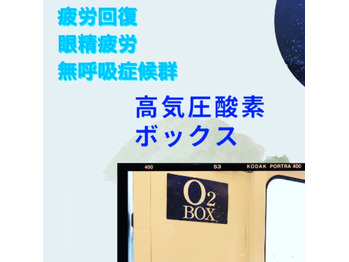 酸素セラピー☆_20210919_2