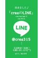 creaのLINE『@crea315』