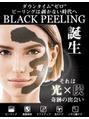 ツルツル卵肌♪ブラックピーリング(ニキビなど)