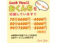 ☆Luck Youのおくんち応援キャンペーン☆