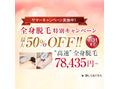 最大50%OFF!!高速脱毛キャンペーン!!!
