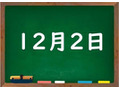 【12月2日限定】 明日のみの限定コース!