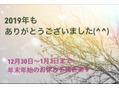 今年もありがとうございました(^^)