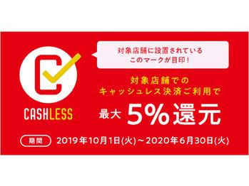 キャッシュレス決済で5%ポイント還元☆_20191028_1
