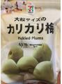 本日の!豆知識☆ 大粒カリカリ梅