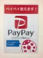 PayPayはじめます♪