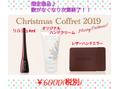 ★☆限定販売!クリスマスコフレ☆★