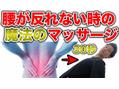 腰を反らすと痛いを30秒で消し去る魔法のマッサージ