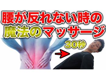 腰を反らすと痛いを30秒で消し去る魔法のマッサージ_20200805_1