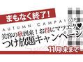秋キャンペーン残り5日です!!!!