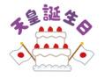 12/23(土)天皇誕生日 本日のご案内状況☆彡