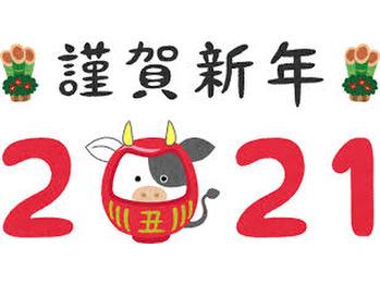 2021年 謹賀新年_20210104_1