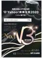 Yahoo!検索大賞第1位★V3ファンデーション