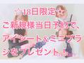 ☆18日当日限定☆ご新規様プレゼント☆