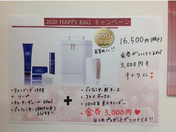 happy なbag_20191205_2