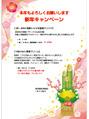新春キャンペーン情報