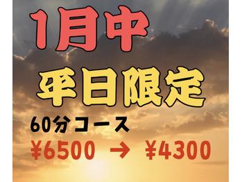 !!平日限定クーポン!!_20210112_1