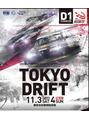 TOKYO DRIFT☆