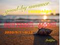 ☆Goodby summer キャンペーン☆