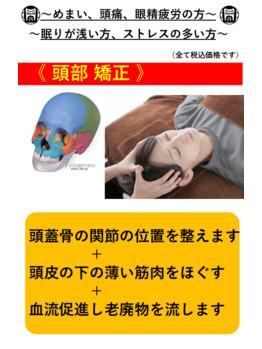 《 頭痛・めまいを引き起こさない身体へ!! 》_20180205_2