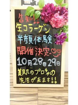 10月イベントのお知らせ_20160902_1