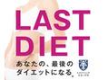 あなたの最後のダイエットになる。 新メニュー登場!!
