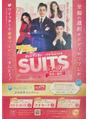 韓国ドラマ 「SUITS/スーツ」