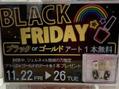 ★☆ブラックフライデー☆★アート1本無料!!