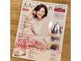 雑誌掲載情報 大人のおしゃれ手帖6月号