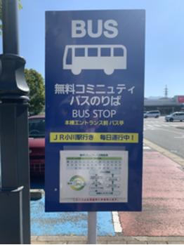 交通手段も便利!!☆イオンモール宇城の脱毛サロン☆_20201015_1