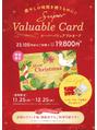 ★クリスマスデザインのお得なバリュアブルカード★