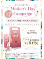 ~Mother's Day campaign~