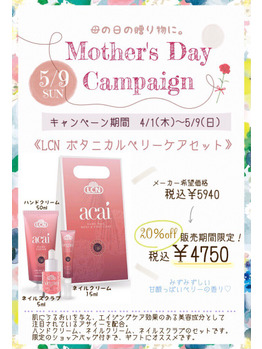 ~Mother's Day campaign~_20210412_1