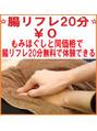 【腸リフレ】無料体験¥0クーポン作りました!