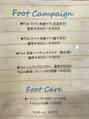 Footキャンペーン