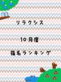 10月度指名ランキング★