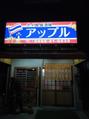 伊賀上野のタイ料理居酒屋