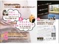 サンキューラクラク(39RakuRaku)マタニティイベントのお知らせ