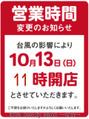 10月13日の営業時間変更のお知らせ☆