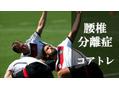 腰椎分離症のサッカー選手がすべき体幹トレーニング